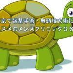 東京で包茎手術におススメの安いメンズクリニック8選