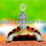 【必見】秋田のおすすめ包茎手術クリニック11選