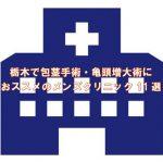 栃木で包茎手術におススメのメンズクリニック11選