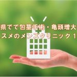 茨城県で包茎手術におススメのメンズクリニック13選