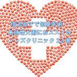 埼玉県で包茎手術におススメのメンズクリニック22選