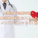 愛知県で包茎手術におススメのメンズクリニック21選