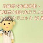 兵庫県で包茎手術・亀頭増大術におススメのメンズクリニック22選