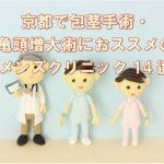 京都で包茎手術・亀頭増大術におススメのメンズクリニック14選