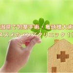新潟県で包茎手術におススメのメンズクリニック11選