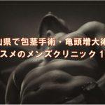 富山県で包茎手術におススメのメンズクリニック11選