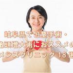 岐阜県で包茎手術におススメのメンズクリニック18選
