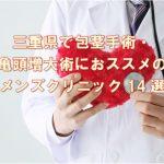 三重県で包茎手術におススメのメンズクリニック14選