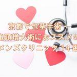 滋賀県で包茎手術におススメのメンズクリニック11選
