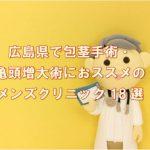 広島県で包茎手術におススメのメンズクリニック18選