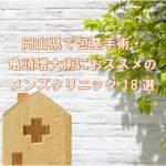 岡山県で包茎手術におススメのメンズクリニック18選