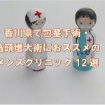 香川県で包茎手術におススメのメンズクリニック12選