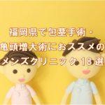 福岡県で包茎手術におススメのメンズクリニック18選