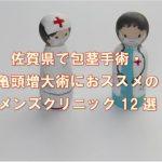 佐賀県で包茎手術におススメのメンズクリニック12選