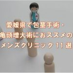愛媛県で包茎手術におススメのメンズクリニック11選