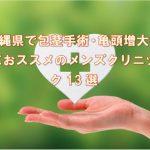沖縄県で包茎手術におススメのクリニック13選